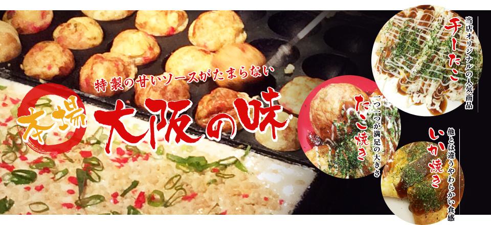 特製の甘いソースがたまらない 本場大阪の味